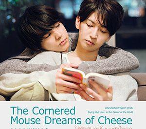 The Cornered Mouse Dreams of Cheese (2021) ให้รักฉันอยู่ในมุมหัวใจเธอ