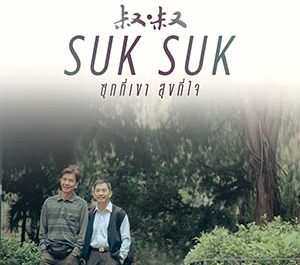Suk Suk (2020) ซุกที่เขา สุขที่ใจ