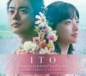 Ito (2020) ตลอดมา....ตลอดไป คือเธอ