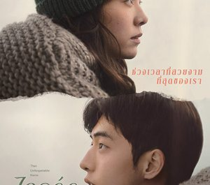 Josee (2020) โจเซ่