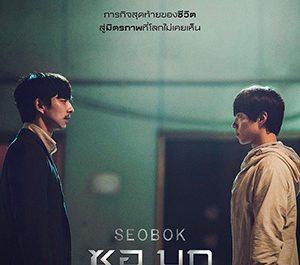 Seobok (2021) ซอบก