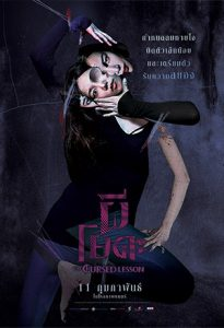 The Cursed Lesson (2021) ผีโยคะ