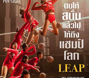 Leap (2020) ตบให้สนั่น