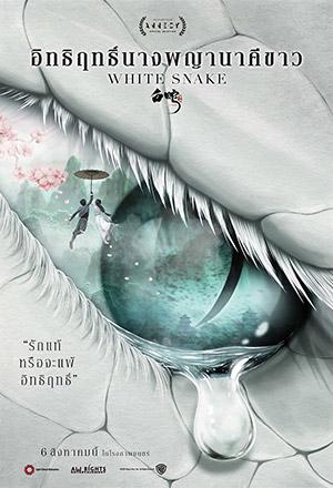 White Snake (2020) อิทธิฤทธิ์นางพญานาคีขาว