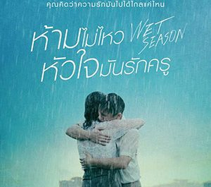 Wet Season (2020) ห้ามไม่ไหว หัวใจมันรักครู