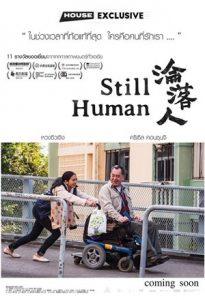 Still Human (2020) Lun lok ya