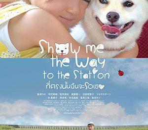 Show Me The Way To The Station (2020) ที่ตรงนั้นฉันจะรอเธอ