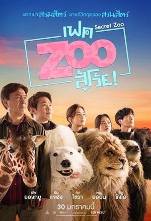 Secret Zoo (2020) เฟคซูสู้เว้ย