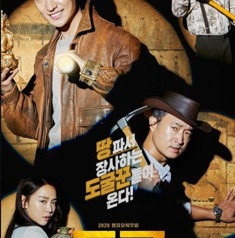รีวิวหนังเกาหลี Collectors รวมกันเราฉก (2020)